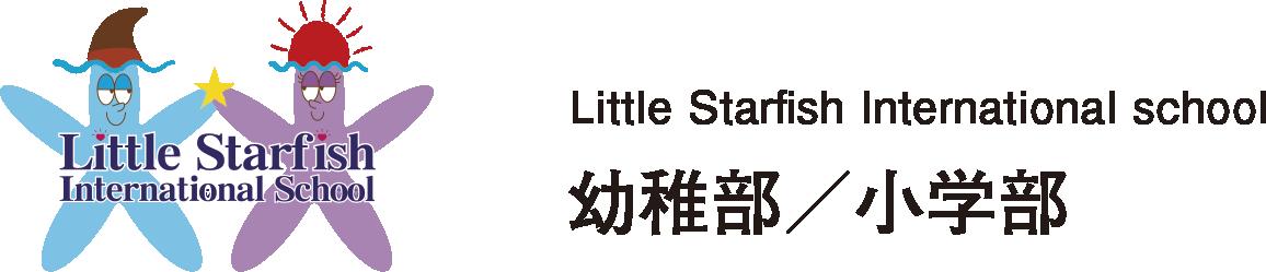 Little Starfish International School